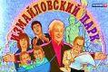 Измайловский Парк Большой юмористический концерт все выпуски