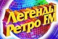 Легенды Ретро FM 2017 смотреть онлайн