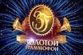 Золотой граммофон 2016 ЦЕЛИКОМ