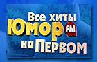 Все хиты Юмор FM