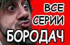 Сериал Бородач все серии