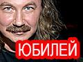 Игорь Николаев 2016 Юбилейный концерт