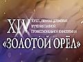 Церемония вручения кинематографической премии Золотой Орел 2016
