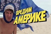 Александр Гудков вредит Америке. Прикол.