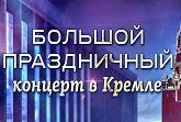 Концерт в Кремле 2016 ФСБ