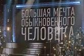 Данила Козловский концерт онлайн 2016