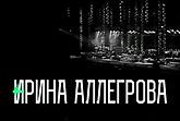 Ирина Аллегрова концерт 2016 2015