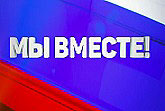 Мы Вместе концерт на красной площади годовщина воссоединения крыма с россией