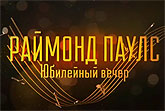 Концерт Раймонда Паулса 8 марта 2016 юбилейный