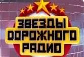 Концерт Звезды Дорожного радио 2016