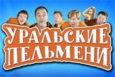 Уральские пельмени все передачи