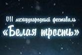 Фестиваль Белая трость 2017 07.01.2017 смотреть онлайн