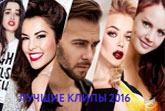 Лучшие клипы 2016 смотреть