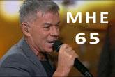 Юбилейный концерт Олега Газманова Мне 65