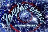 Голубой огонек 2017 канал Россия