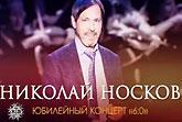 Юбилей Николая Носкова
