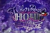 Новый год 2017 на первом канале