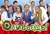 Оливьеды Уральские пельмени 2017 Новый год