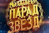 Парад звезд 2017 на канале Россия