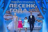Рождественская песенка 2016 россия 1