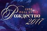 Концерт Рождество Роза Хутор 2017