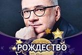 Роза Хутор Константин Меладзе 2017