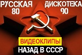 Русская дискотека 80 90 смотреть