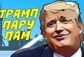 ShaMAN Дональд Трамп 2017 клип