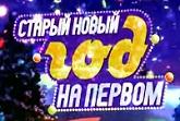 Старый новый год 13.01.2017