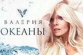 Валерия Океаны клип смотреть