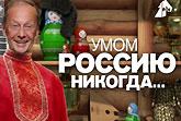 Задорнов Умом Россию никогда 2017