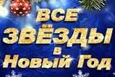 Все звзеды в Новый год 2017 НТВ
