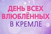 Концерт День Всех влюбленных 14 02 2017