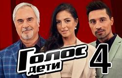 ГОЛОС ДЕТИ 2017 (4 сезон) смотреть онлайн