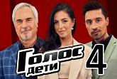 ГОЛОС ДЕТИ 4 сезон Первый канал