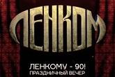 Театру ЛЕНКОМ 90 лет смотреть на Первом канале 2017