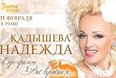 nadezhda-kadysheva-11-02-2017-kontsert
