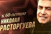 Николай Ростаргуев документальный фильм на Первом канале