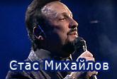 Концерт Стаса Михайлова 2017 на Первом канале