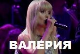 Валерия концерт в Минске 2017