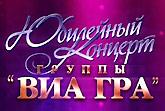 Концерт ВИАГРА 2017 смотреть Первый канал