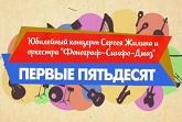 Первые Пятьдесят Юбилейный концерт Сергея Жилина и оркестра Фонограф