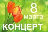 8 марта праздничный концерт первый канал