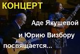 Концерт Аде Якушевой и Юрию Визбору посвящается смотреть