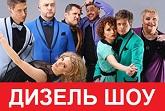 Дизель шоу 2017 все выпуски
