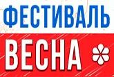 Фестиваль Весна концерт на Первом канале 18 03 2017