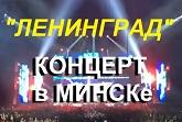 Ленинград концерт в Минске 2017 смотреть