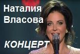 Наталия Власова концерт 2017