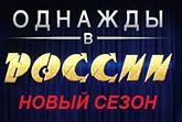 Однажды в России все выпуски смотреть онлайн