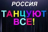 Танцевальное шоу Танцуют все (Россия) 2017 смотреть